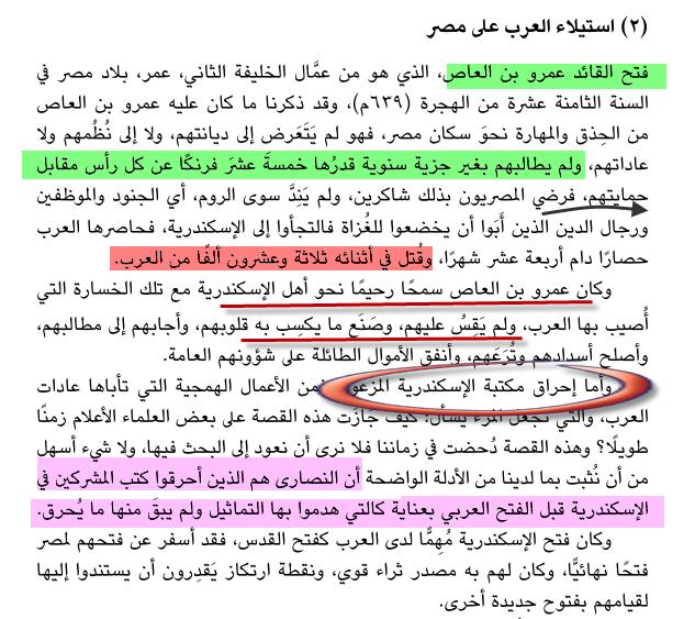 فتح مصر و أخلاق المسلمين العالية Image