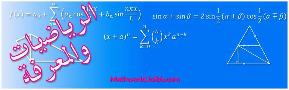 عالم الرياضيات والمعرفة