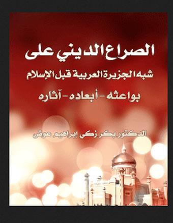 النصرانية و شبه الجزيرة العربية 340