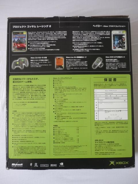 [VDS] [ECH]  XBOX et  XBOX 360 / PS3 / PS2 / PS1 P1050338