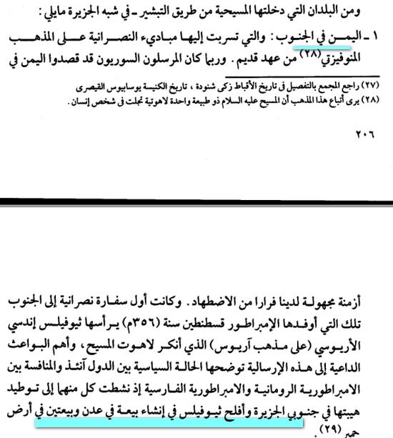 النصرانية و شبه الجزيرة العربية Image