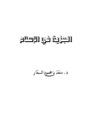 الجزية في الاسلام 2016_05_21_193159