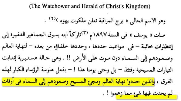 شهود يهوه الماسونية المتصهينة Image