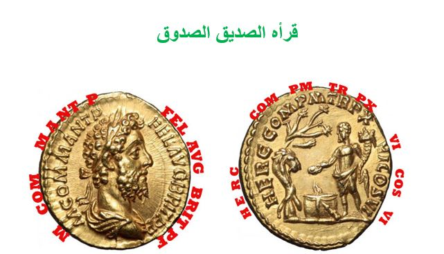 قرآه كامله للامبراطور الروماني كوموديوس بواسطه الصديق الصدوق Fgfgfg