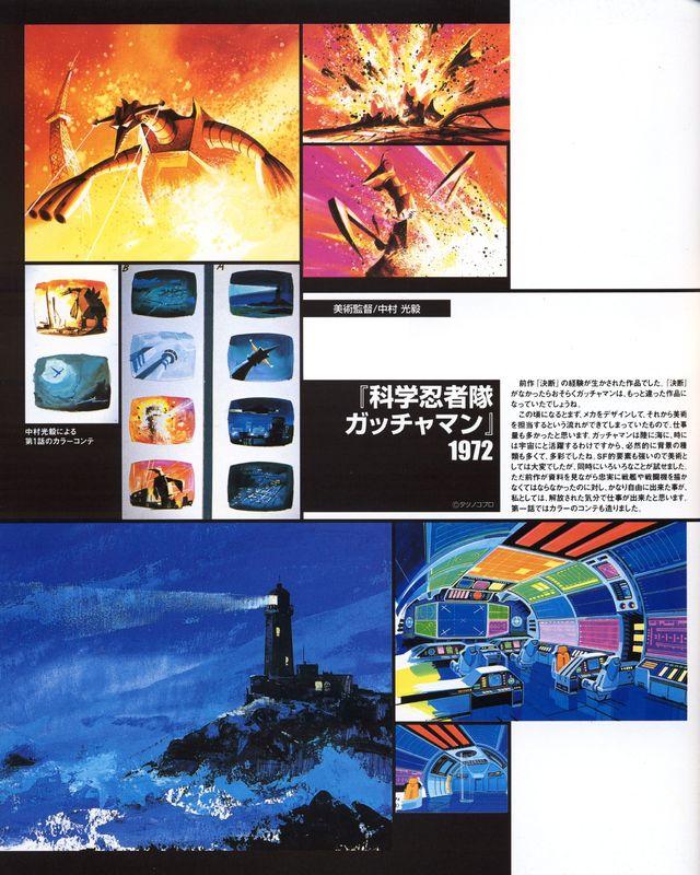 Mitsuki Nakamura Sketches (Gatchaman A.K.A. Battle of the Planets) 01