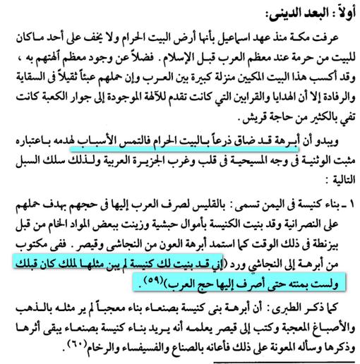 النصرانية و شبه الجزيرة العربية 2016_05_21_121930