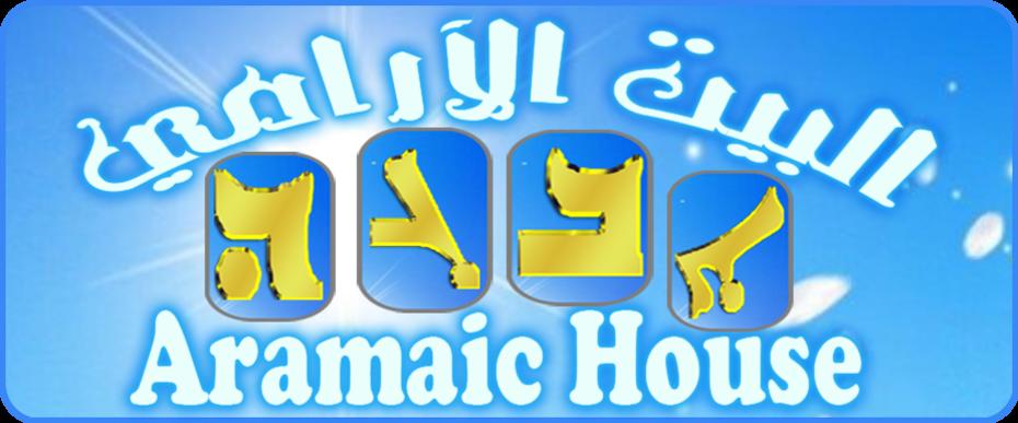موقع البيت الارامي السرياني http://arami.ahlamontada.com Logo_b1