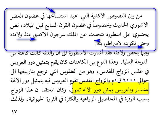 هل قصة ميلاد موسى التوراتية منقولة عن قصة ميلاد سارجون الأكادي Image