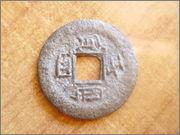 Moneda a identificar. P1340419
