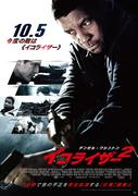 The Equalizer 2 Equalizer_two_ver5_xlg