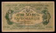 Las 'palas' ucranianas de 50 Karbovantshiv de 1.918-1.919 Pala_austro-h_ngara_de_Odesa