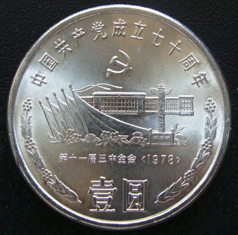 1 Yuan. República Popular China (1991) 70 Aniversario del PCCh (3) RPC._1_Yuan_1991_70_Aniversario_PCCh_1978_-_rev