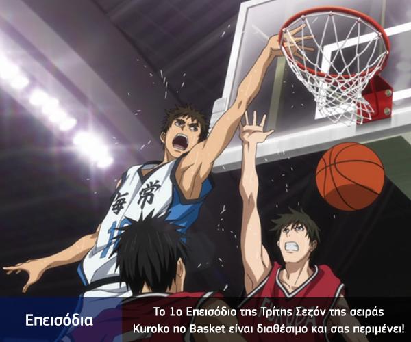 [Καραmilko Fansubs] Kuroko no Basket S3 Kuroko_no_Basket_S3_-_2
