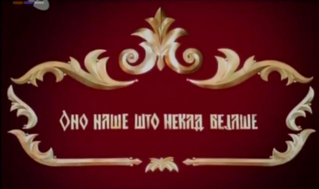 Ono Naše Što Nekad Bejaše (2007) ONO_NA_E_TO_NEKAD_BEJA_E