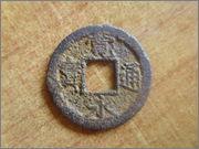 Moneda a identificar. P1340398