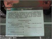 """Венгерская 105 мм САУ 40/43М """"Zrinyi"""" II, Танковый музей, Кубинка  000"""