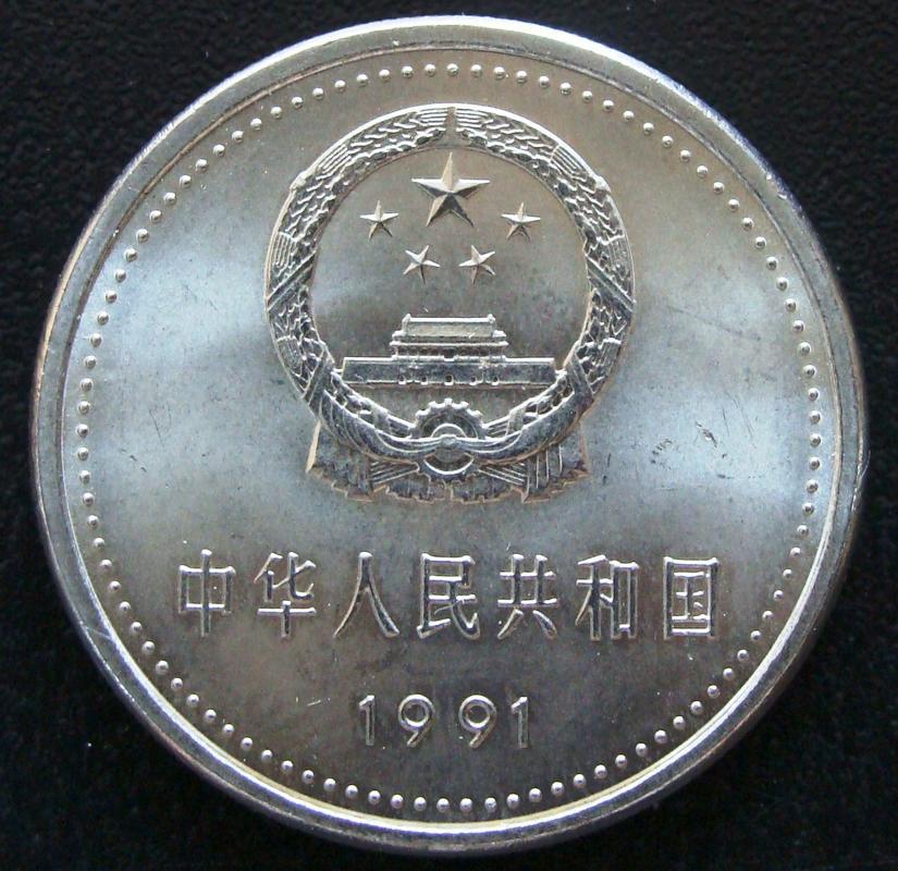 1 Yuan. República Popular China (1991) 70 Aniversario del PCCh (2) RPC._1_Yuan_1991_70_Aniversario_PCCh_1935_-_anv