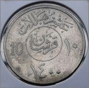 Arabia Saudita 10 Halala 20160531_145041