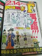 Post Oficial Dragon Ball. - Página 28 Dg_A54f_FVQAAj_US9