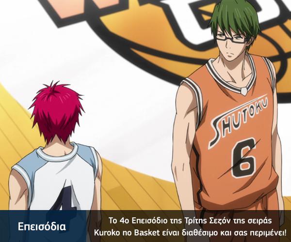 [Καραmilko Fansubs] Kuroko no Basket S3 Kuroko_no_Basket_S3_-_4