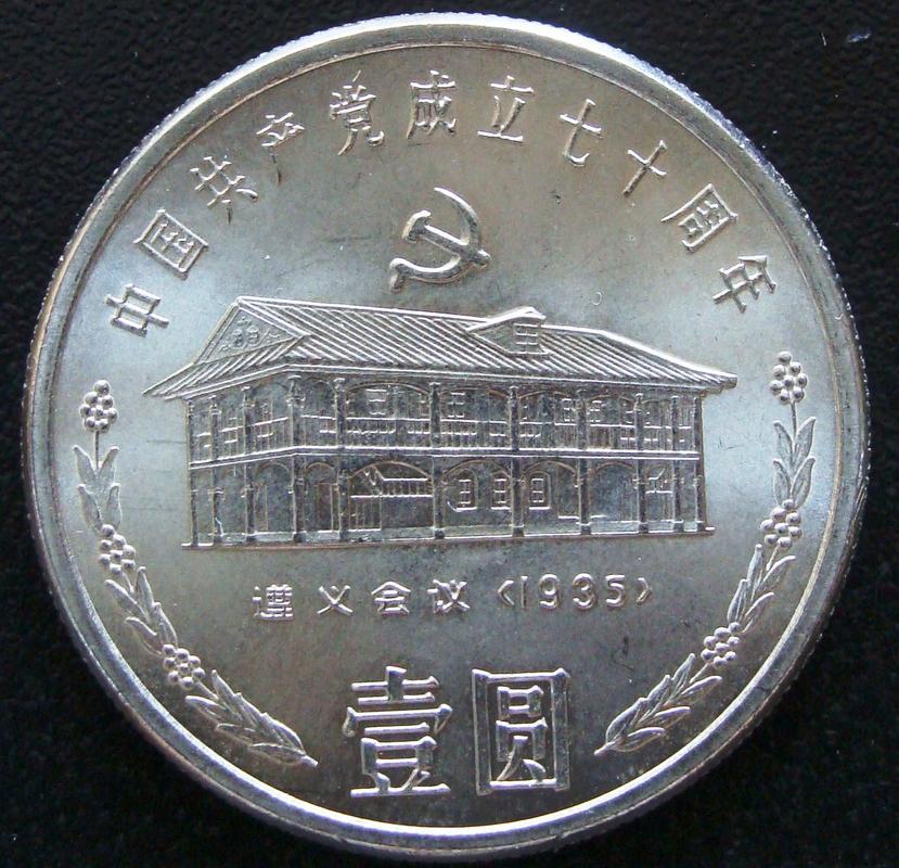 1 Yuan. República Popular China (1991) 70 Aniversario del PCCh (2) RPC._1_Yuan_1991_70_Aniversario_PCCh_1935_-_rev