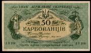 Las 'palas' ucranianas de 50 Karbovantshiv de 1.918-1.919 Pala_del_Ej_rcito_de_Denikin_tachada_por_falsa