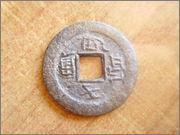 Moneda a identificar. P1340418