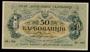 Las 'palas' ucranianas de 50 Karbovantshiv de 1.918-1.919 2_serie_pala_de_Kiev