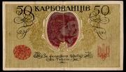 Las 'palas' ucranianas de 50 Karbovantshiv de 1.918-1.919 Pala_del_Ej_rcito_de_Denikin_tachada_por_falsa_001