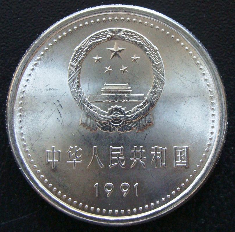 1 Yuan. República Popular China (1991) 70 Aniversario del PCCh (3) RPC._1_Yuan_1991_70_Aniversario_PCCh_1978_-_anv