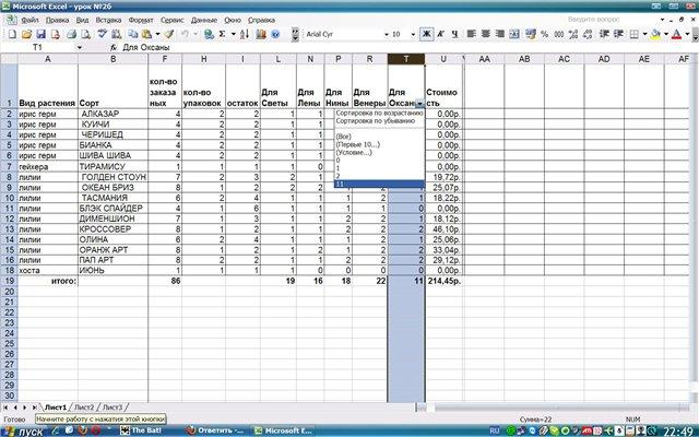 Осваиваем Excel - Страница 19 66da49baf441