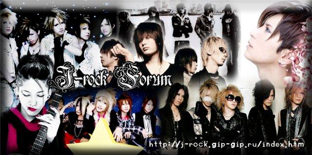 J-rock Forum