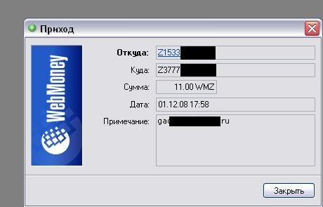 Обмен AlertPay на WMZ 980ffa60517d