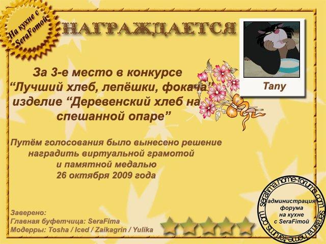 Личное дело - Tany Ddfcd416d863