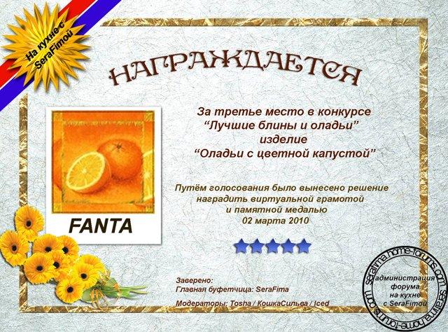 Личное дело - fanta 84395cc7e1ce