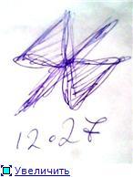 Ё-У (открытая слоговая руна)  2684f57488e1t