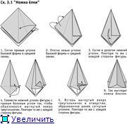 Пошаговое МК оригами E9141a3c319bt