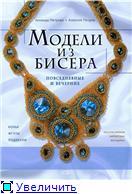Книги и журналы по бисероплетению 3c63cfe6b388t
