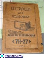 "Радиориемники серии ""Восток"" (""7H-27""). 0eed8ad6c4bft"