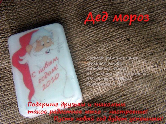 Домашнее мыло из основы - Страница 21 Df77f3a48909