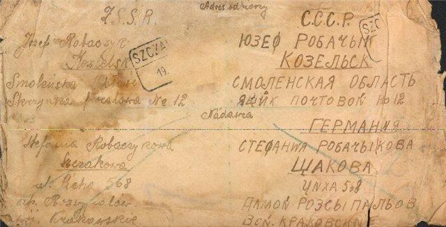 Открытки и другие документы из могил B88f941d6299