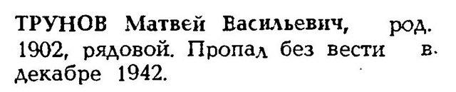 Труновы из Мичуринского района (участники Великой Отечественной войны) 37fca4bfafc1