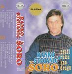 Ranko Stojanic Soro - Diskografija 16206468_ranko_stojanic_prednja