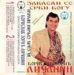 Borislav Zoric Licanin - Diskografija - Page 2 17247674_Licanin_1