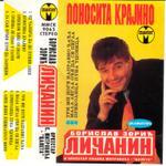 Borislav Zoric Licanin - Diskografija - Page 2 17247675_Licanin_1994_-_prednja