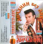 Borislav Zoric Licanin - Diskografija - Page 2 17247718_Licanin_1998