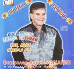 Borislav Zoric Licanin - Diskografija - Page 2 17248892_Untitled