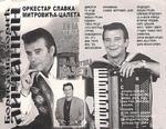 Borislav Zoric Licanin - Diskografija - Page 2 17250370_1982293