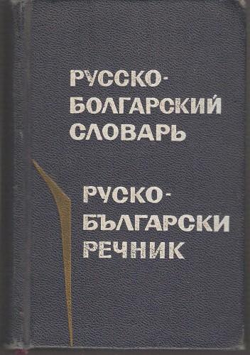 Карманный русско-болгарский словарь 77234f0e610cc37b3d31565e7d5c6e14