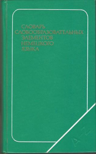 Словарь словообразовательных элементов немецкого языка D27b7020c61048fd93898f3e7969bfe1